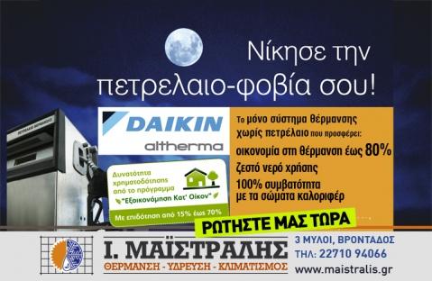 maistralis_121122_daikin_altherma