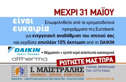 maistralis_140414_eurobank_daikin